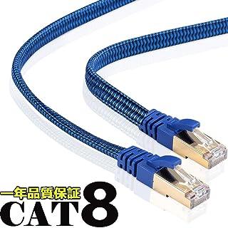 CAT8 LANケーブル [一年間保証] フラット 高耐久性ナイロンメッシュ Supido 40Gbps/2000MHz 超高速カテゴリー8 インターネットケーブル パソコン モデル ルータ PS3 PS4 Xboxゲーム機など対応(2本), ブルー)