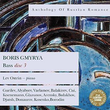 Anthology of Russian Romance: Boris Gmyrya, Vol. 3