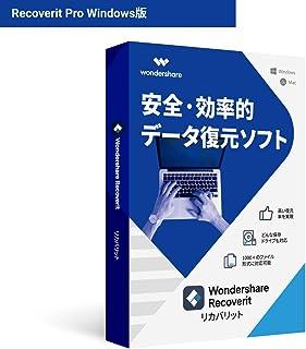 Wondershare Recoverit データ復元ソフト PCがクラッシュしてもデータ復元可能!操作簡単 復元率 96% 永久ライセンス ワンダーシェアー (Windows版 Pro)