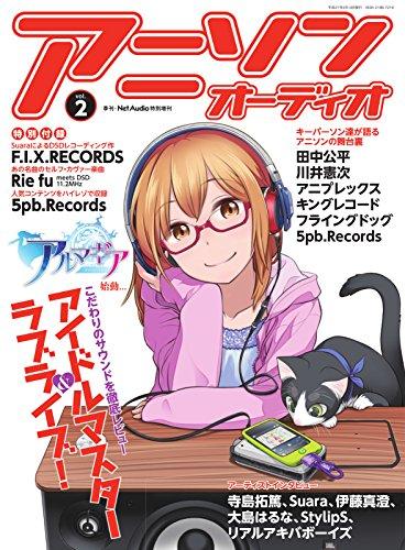 アニソンオーディオ vol.2 (2014-12-24) [雑誌]