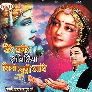 Tere Bagair Sawariya Jiya Nahi Jaye