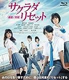 サクラダリセット 豪華版Blu-ray(前篇&後篇セット)[Blu-ray/ブルーレイ]