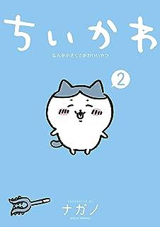 ちいかわ なんか小さくてかわいいやつ(2) (モーニングコミックス)