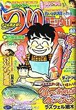 つりコミック 2007年 11月号 [雑誌]
