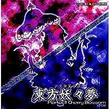 少女弾幕奇譚 東方妖々夢 Perfect Cherry Blossom