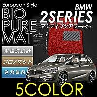 【UNTIL、バイオピュアマット、コイルマット、フロアマット】BMW 2シリーズ F45 アクティブツアラー Bio Pure クッションコイル BMW 2SERIES F45 ロードノイズ低減コイルマット NO.5-10-12 COLOR:BLACK【送料無料】
