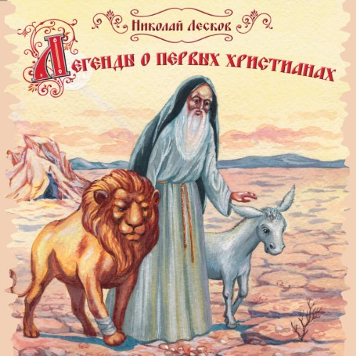 Legendy i skazanija o pervyh hristianah [Legends and Stories of the Early Christians] audiobook cover art