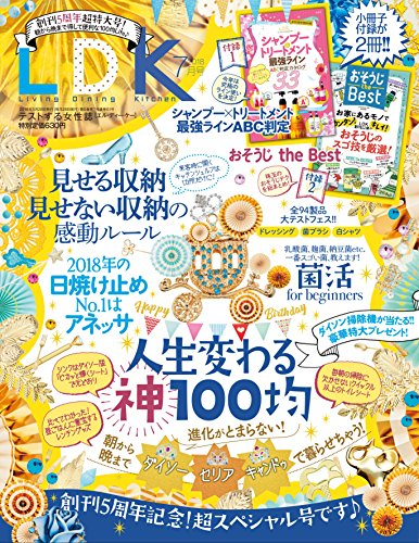 LDK(エルディーケー) 2018年 07 月号 [雑誌]