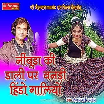 Nimbuda Ki Daali Par (Rajasthani Geet)