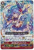 【シングルカード】G-FC03)赤丸急上昇 エルプリナ/バミューダ/RRR G-FC03/021
