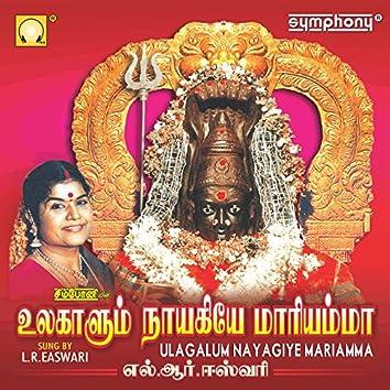 Ulagalum Nayagiye Mariamma