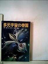 多元宇宙の帝国 (1978年) (ハヤカワ文庫―SF)