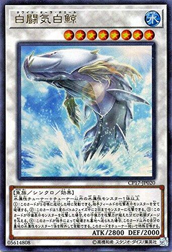 遊戯王/白闘気白鯨(ウルトラレア)/コレクターズパック2017