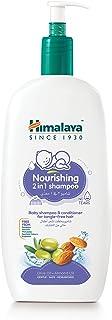 شامبو مغذ 2 في 1 للعناية بشعر الطفل من هيمالايا، عبوة من قطعة واحدة