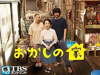 おかしの家【TBSオンデマンド】
