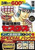 拳闘暗黒伝セスタス アニメ放送記念1~3巻SPECIALパック (ヤングアニマルコミックス)