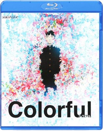 カラフル 【通常版】 [Blu-ray]