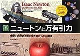 ニュートンと万有引力 宇宙と地球の法則を解き明かした科学者 (ジュニアサイエンス)
