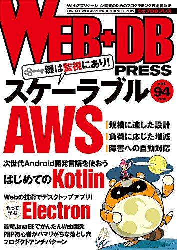 WEB+DB PRESS Vol.94の詳細を見る