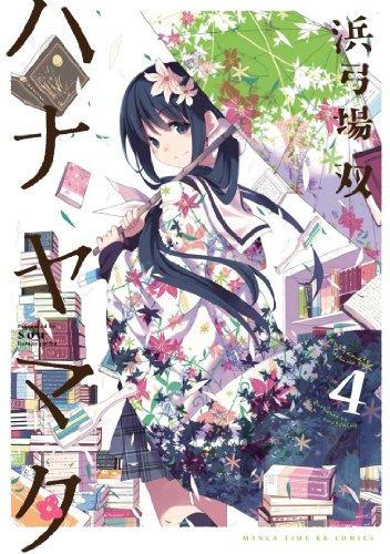 ハナヤマタ (4) (まんがタイムKRコミックス フォワードシリーズ) - 浜弓場 双
