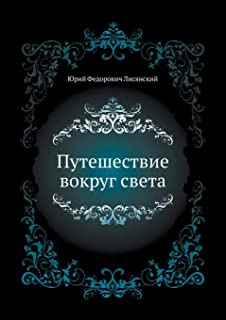 Puteshestvie vokrug sveta (Russian Edition)