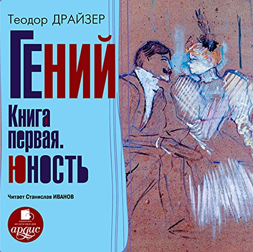 Geniy: Kniga pervaya. Yunost' [The 'Genius'] audiobook cover art