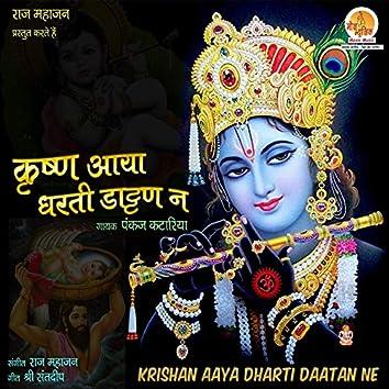 Krishan Aaya Dharti Daatan Ne