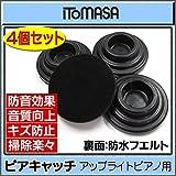 ITOMASA/イトマサ ピアキャッチ/黒 アップライトピアノ用 インシュレーター