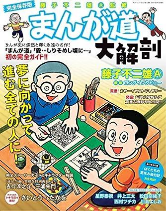 まんが道大解剖 (日本の名作漫画アーカイブシリーズ サンエイムック)