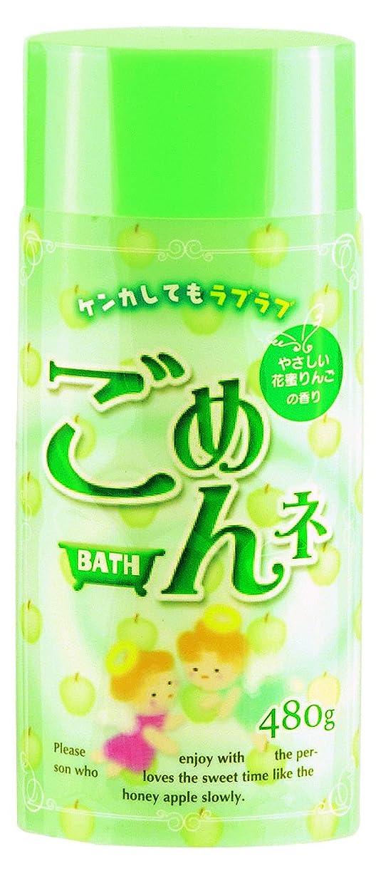 組立嫉妬スコットランド人紀陽除虫菊 入浴剤 ごめんネ BATH やさしい花蜜りんごの香り 480g