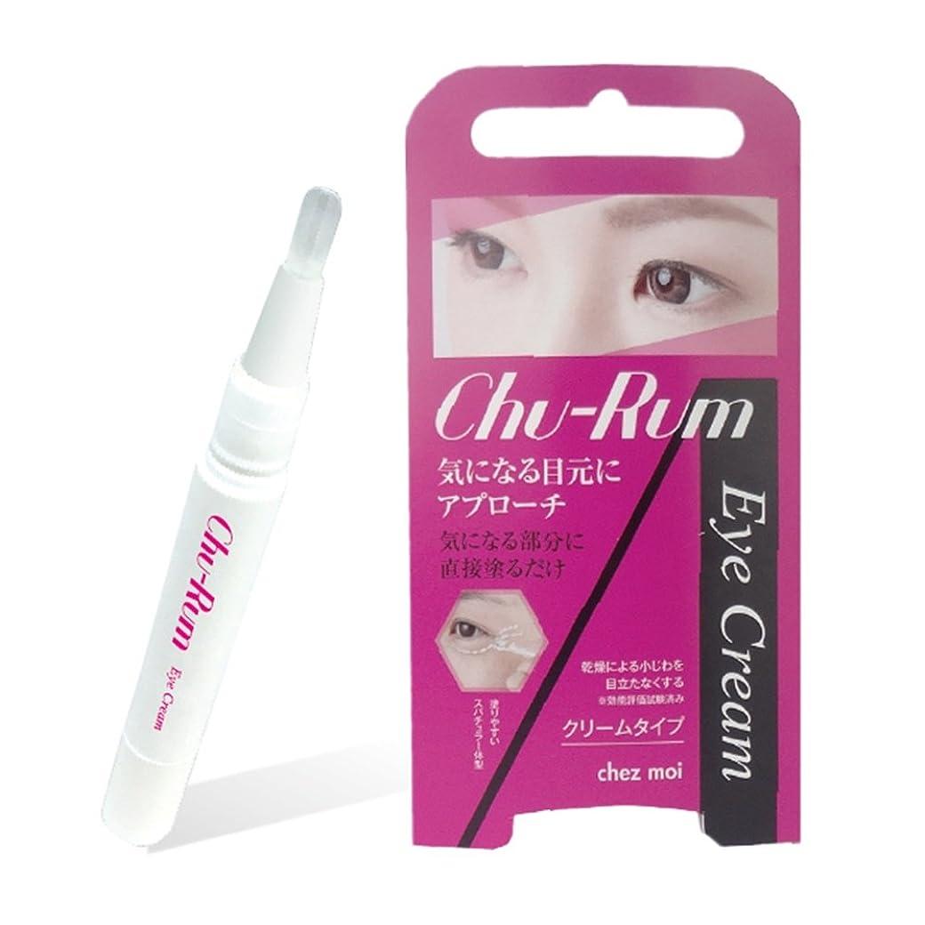 丁寧ずるい不完全シェモア Chu-Rum(チュルム) Eye Cream(アイクリーム)