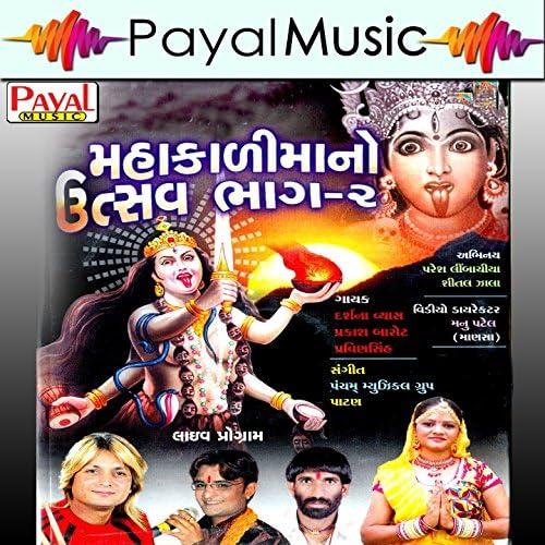 Darshna Vyas,Prakash Barot,Pravinsinh