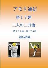 アモリ通信第17弾 二人の二刀流 アモリ通信シリーズ