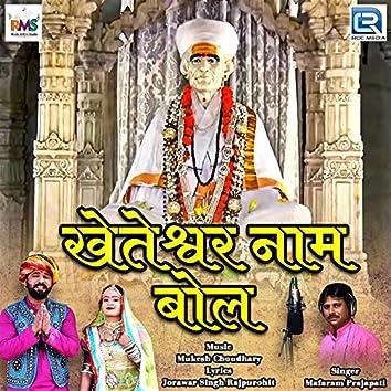 Kheteshwar Naam Bol