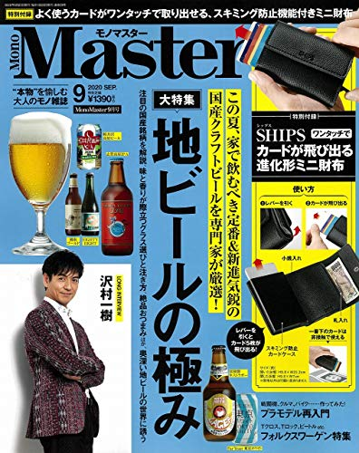 MonoMaster(モノマスター) 2020年 9 月号