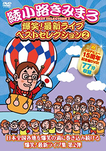 爆笑! 最新ライブ ベストセレクション2 [DVD]
