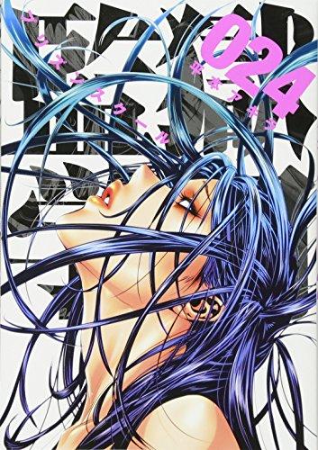 監獄学園(24) (ヤンマガKCスペシャル) - 平本 アキラ