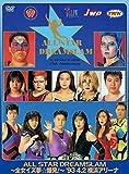 全日本女子プロレス/伝説のDVDシリーズ ALL STAR DREAMSLAM ~全女イズ夢☆爆発!~93' 4/2 横浜アリーナ (廉価版)