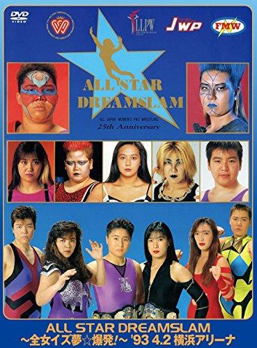 全日本女子プロレス/伝説のDVDシリーズ ALL STAR DREAMSLAM ~全女イズ夢☆爆発!~93 4/2 横浜アリーナ (廉価版)