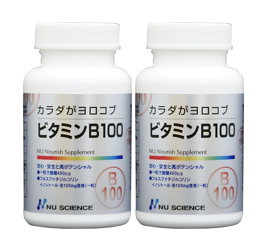 ダニ腕驚いたことにニューサイエンス カラダがヨロコブ ビタミンB-100 60粒 × 2個セット