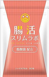 腸活 スリムラボ (30日分) 腸活サプリ ダイエット 菌活 ダイエットサプリ 酪酸菌