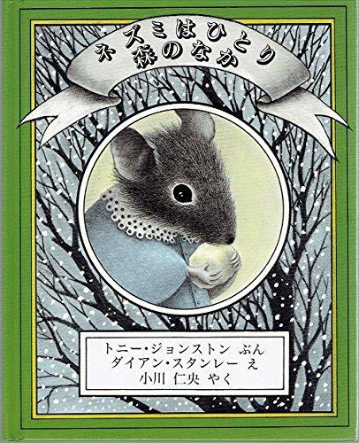 ネズミはひとり森のなか (児童図書館・絵本の部屋)