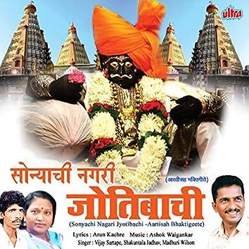 Sonyachi Nagari Jotibachi Aartisah Bhaktigeete