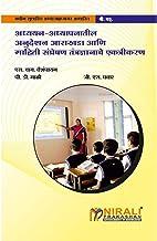 अध्ययन-अध्यापनातील अनुदेशन आराखडा आणि माहिती संप्रेषण एकत्रीकरण (INSTRUCTIONAL DESIGN & INTEGRATION OF ICT IN TEACHING-LEARNING) (Marathi Edition)