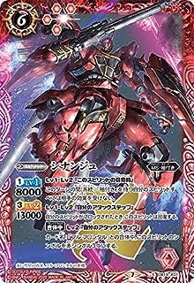 バトルスピリッツ シナンジュ Xレア CB13-X01 コラボブースター ガンダム 宇宙を駆ける戦士