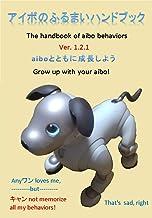 表紙: アイボのふるまいハンドブック: aiboとともに成長しよう | みぞてまさのり