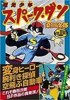 スパークダン〔完全版〕 (マンガショップシリーズ 253)