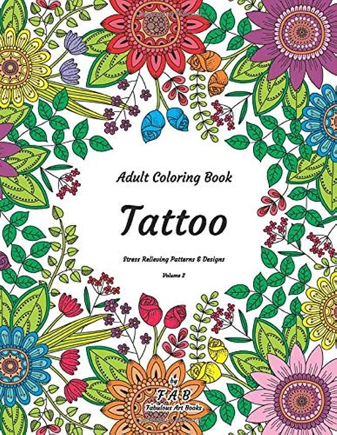 酔う破産公平Adult Coloring Book - Tattoo - Stress Relieving Patterns & Designs - Volume 2: More than 50 unique, fabulous, delicately designed & inspiringly intricate stress relieving patterns & designs!