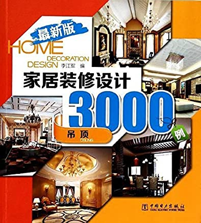 家居装修设计3000例:最新版 吊顶