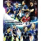 ガンバ大阪シーズンレビュー2019×ガンバTV~青と黒~ BD [Blu-ray]